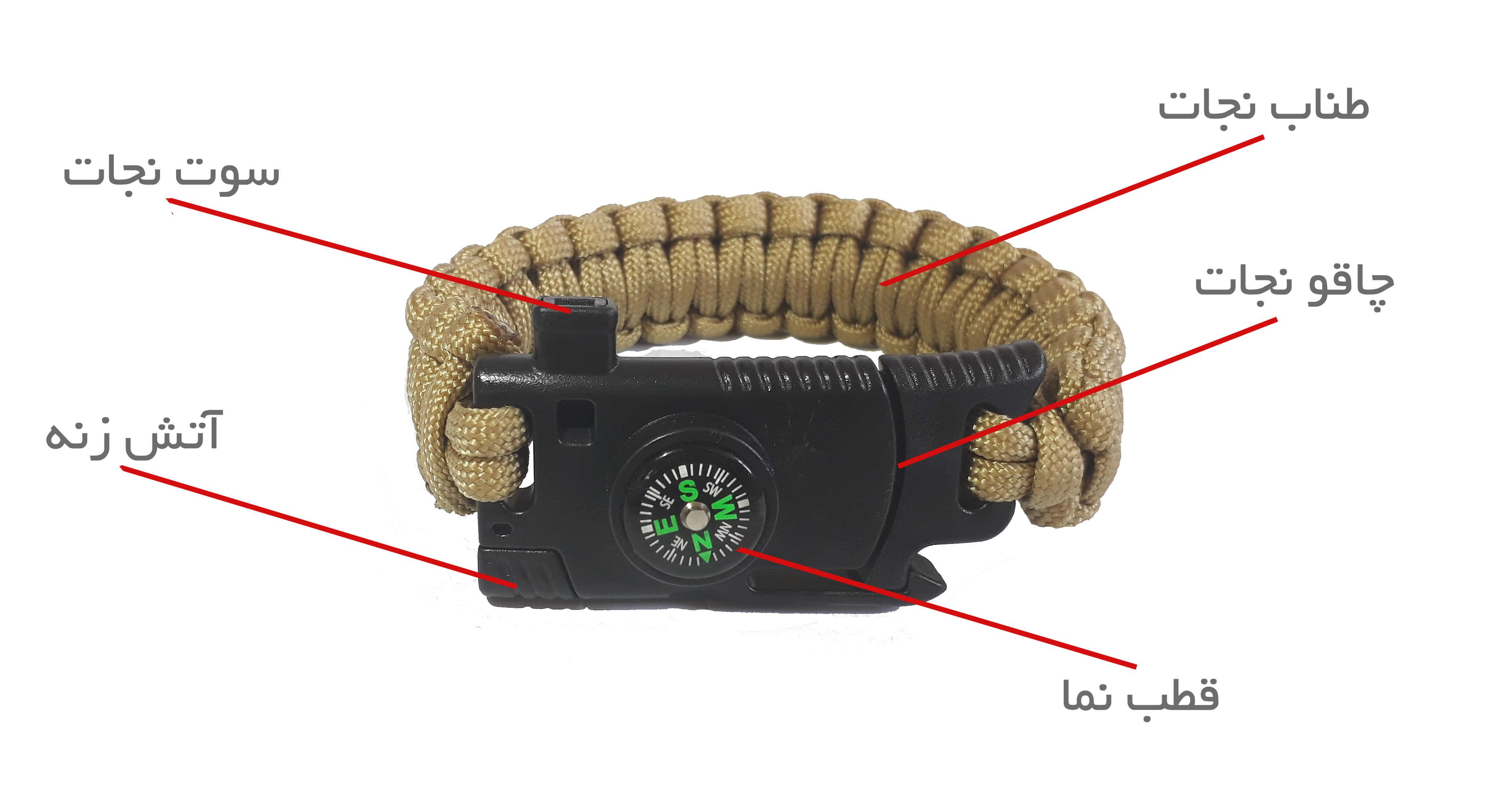 دستبند نجات