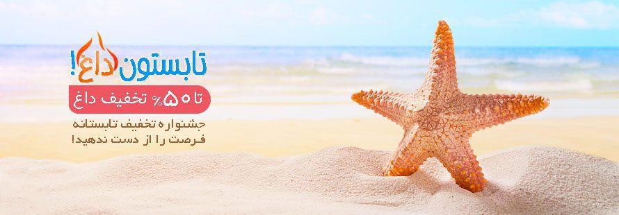 تابستون داغ!