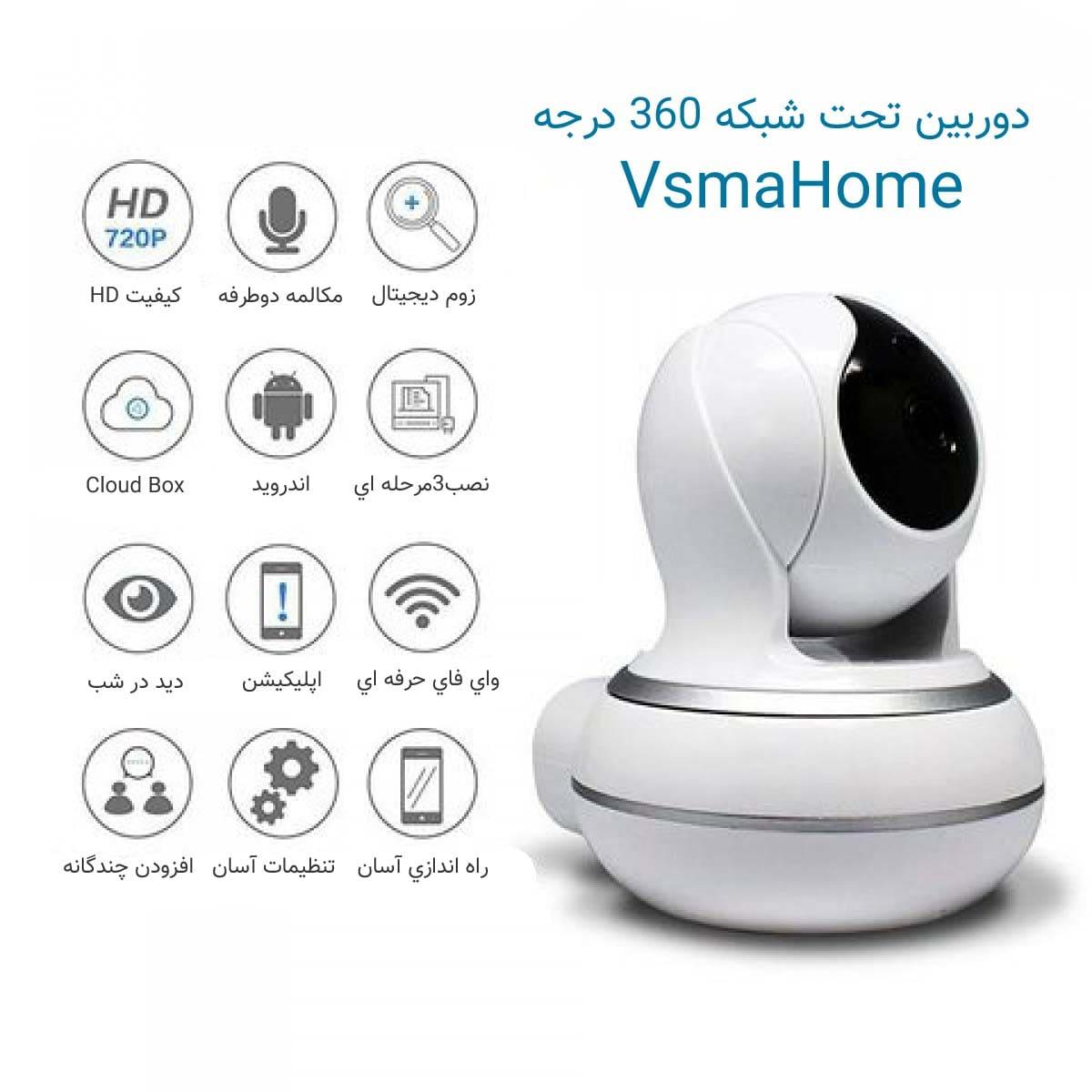 دوربین تحت شبکه Vsmahome