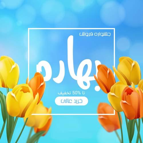 جشنواره بهاره