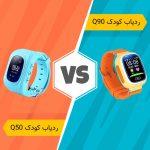 تفاوت ساعت ردیاب Q50 و Q90