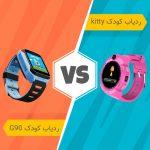 تفاوت ساعت ردیاب کودک مدل G90 وkitty