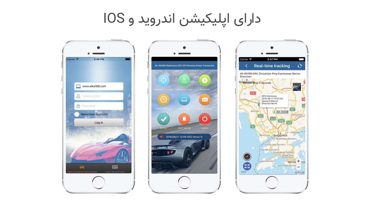 اپلیکیشن اندروید و IOS ردیاب خودرو