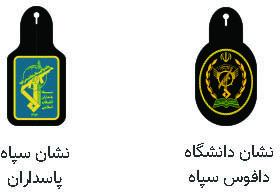 نشان های سپاه پاسداران