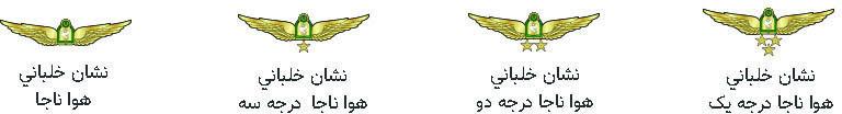 نشان های خلبانی