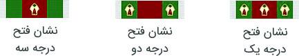 نشان فتح
