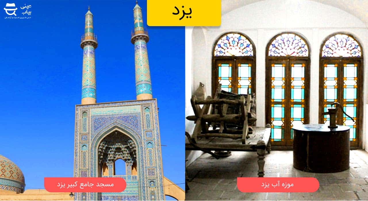 موزه آب و مسجد جامع یزد