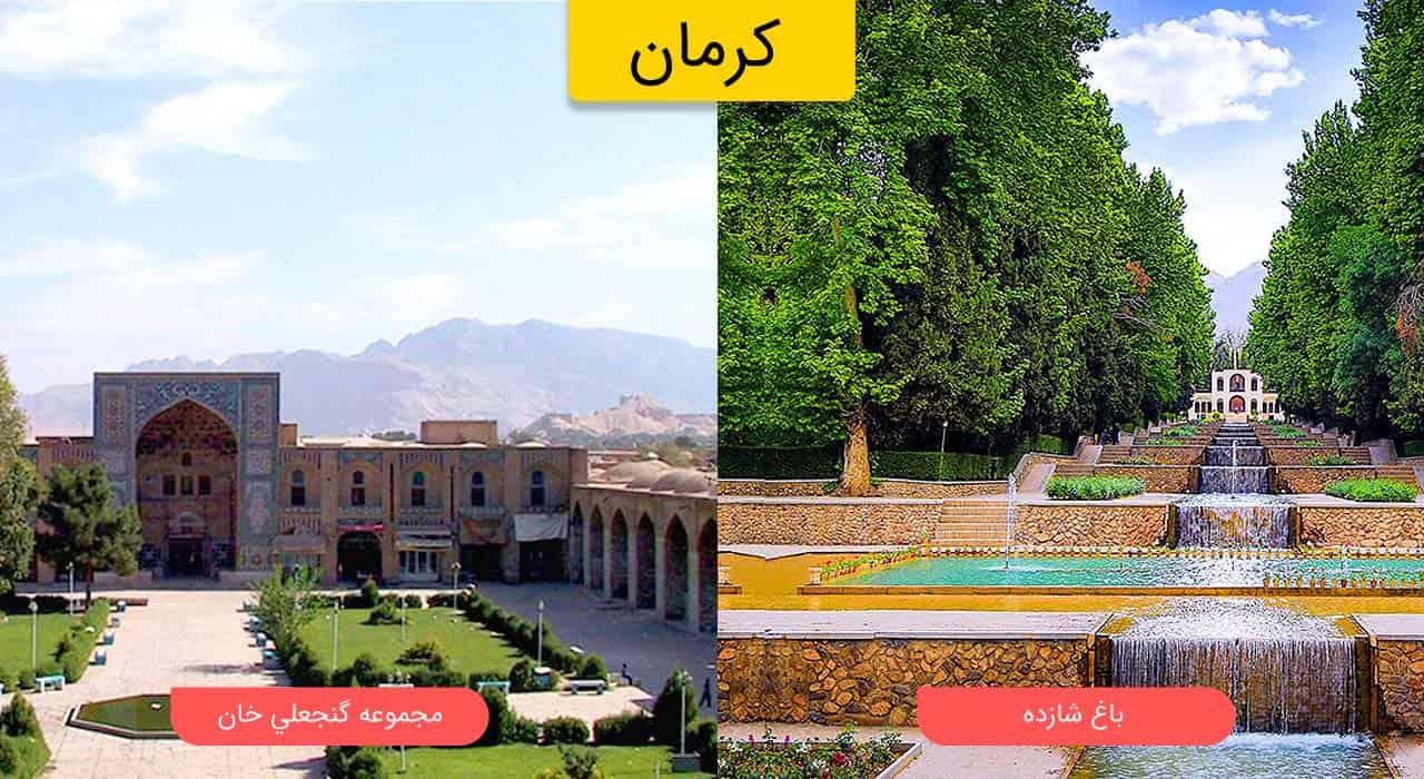مجموعه گنجعلی خان و باغ شازده کرمان