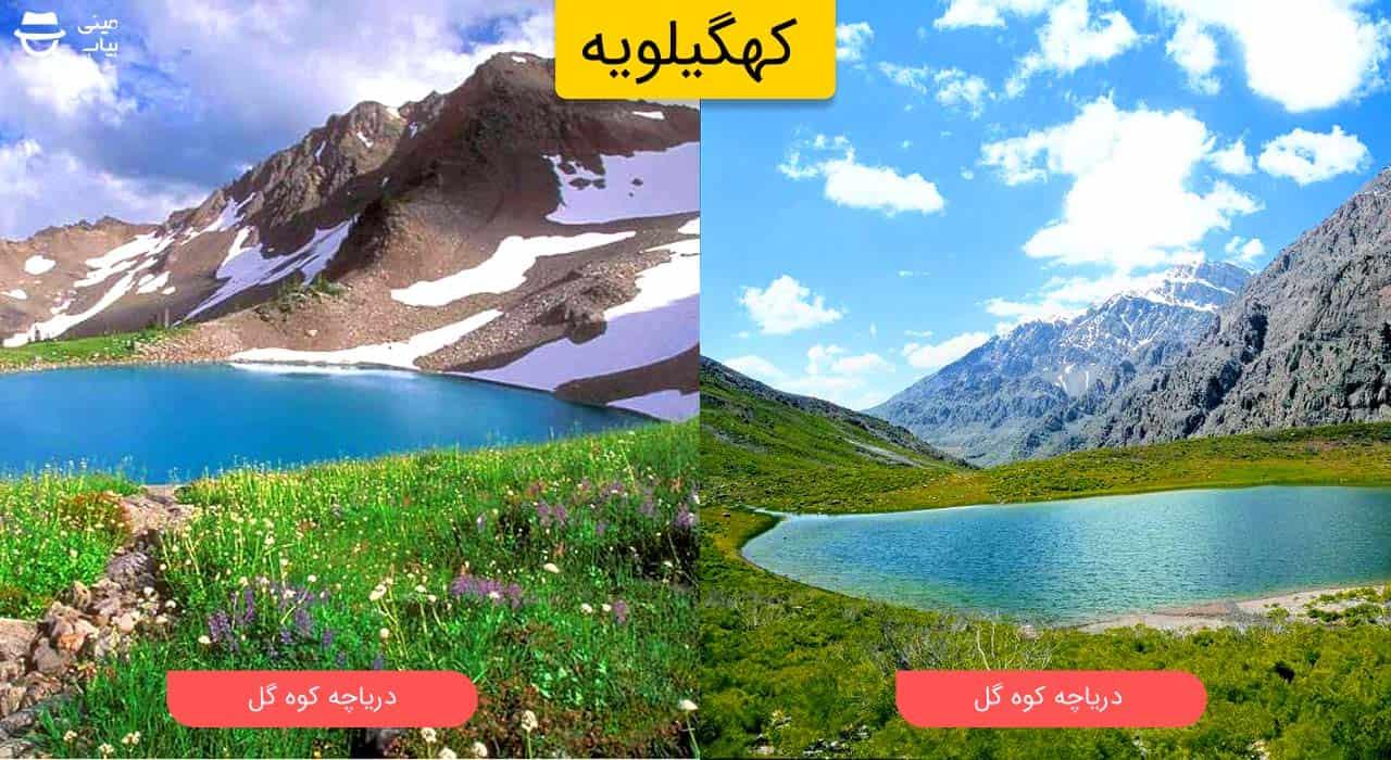دریاپه کوه گل کهگیلویه و بویر احمد