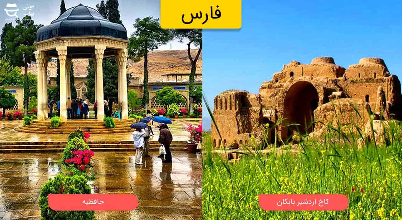 کاخ اردشیر بابکان و حافظیه فارس