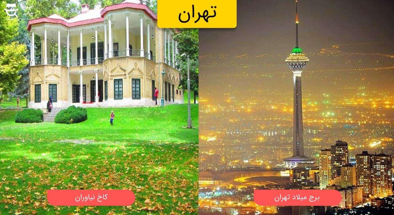 برج میلاد و کاخ نیاوران تهران