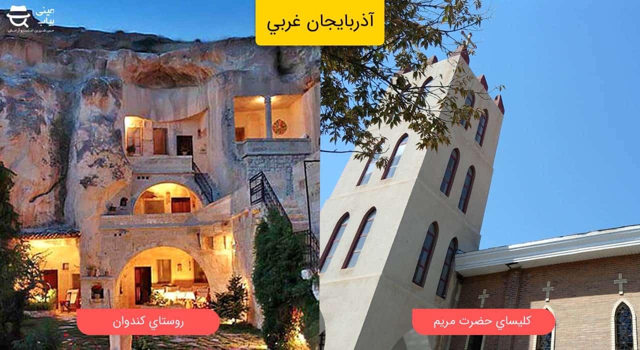 کلیسه ننه مریم و روستای کندوان آذربایجان غربی