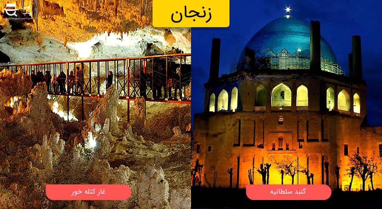 گنبد سلطانیه و غار کتله خور زنجان