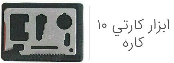 ابزار کارتی 10 کاره