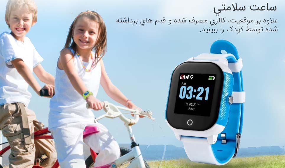 ساعت سلامتی GW700s
