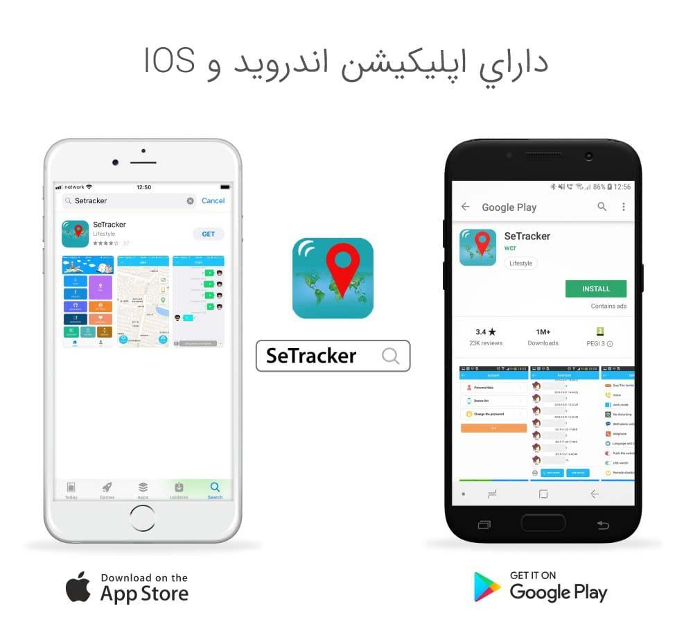 اپلیکیشن اندروید و IOS رایگان GW700s