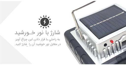 شارژ خورشیدی