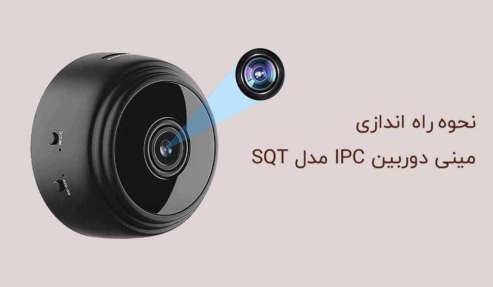نحوه راه اندازی دوربین SQT