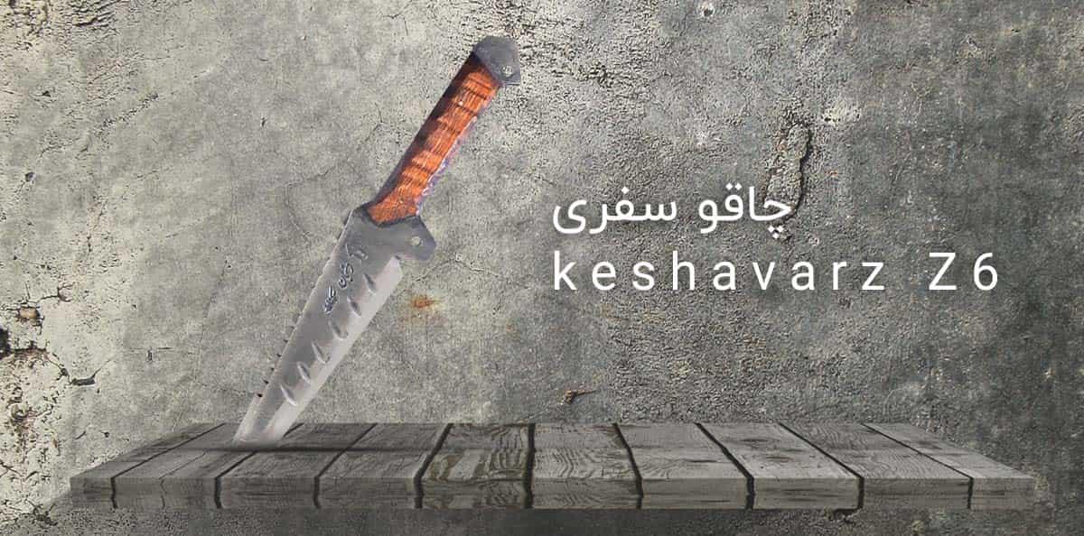 چاقو سفری کشاورز زنجان مدل Z6